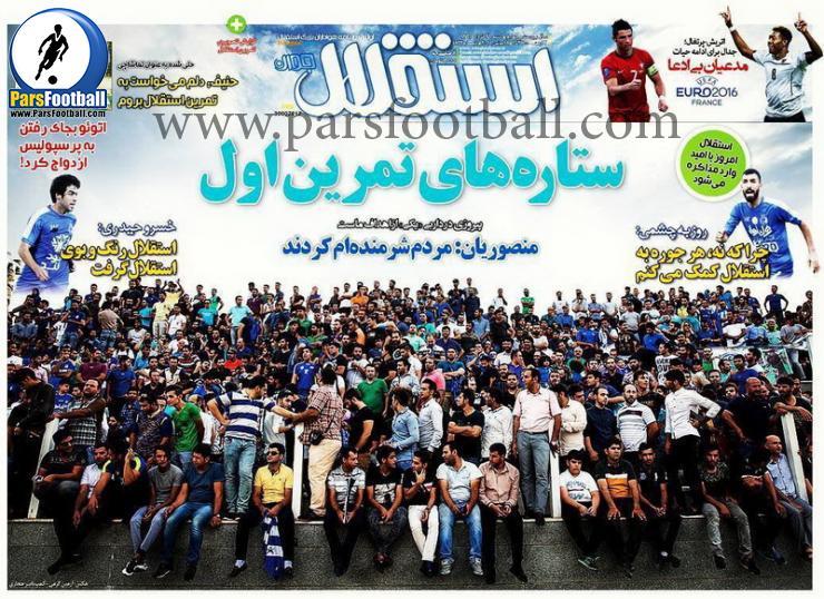 روزنامه استقلال جوان 29 خرداد