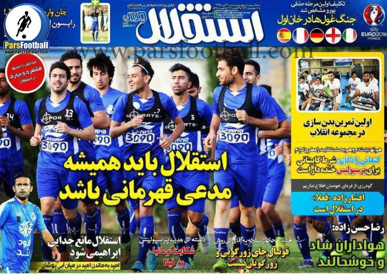 روزنامه استقلال جوان 3 تیر