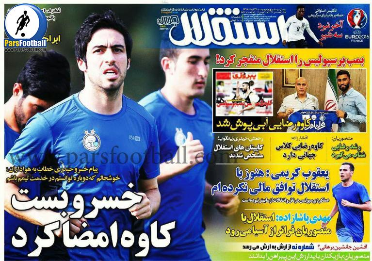 روزنامه استقلال جوان 31 خرداد