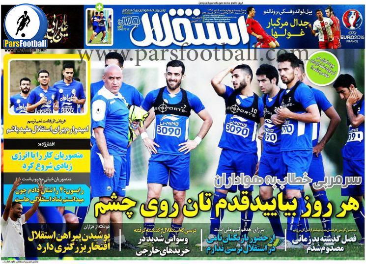 روزنامه استقلال جوان 5 تیر