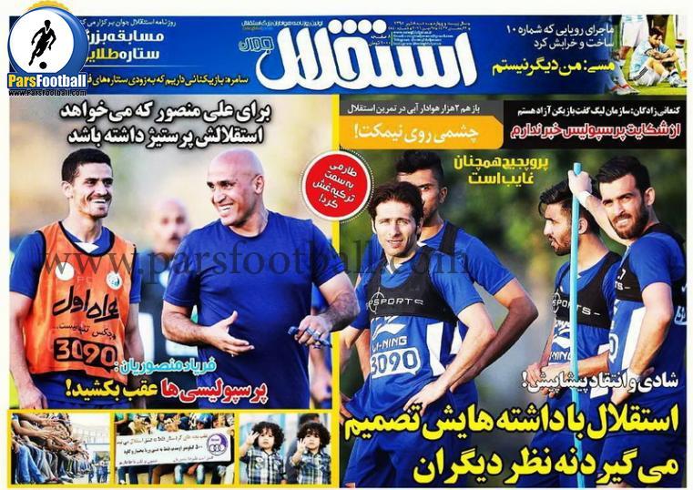 روزنامه استقلال جوان 8 تیر
