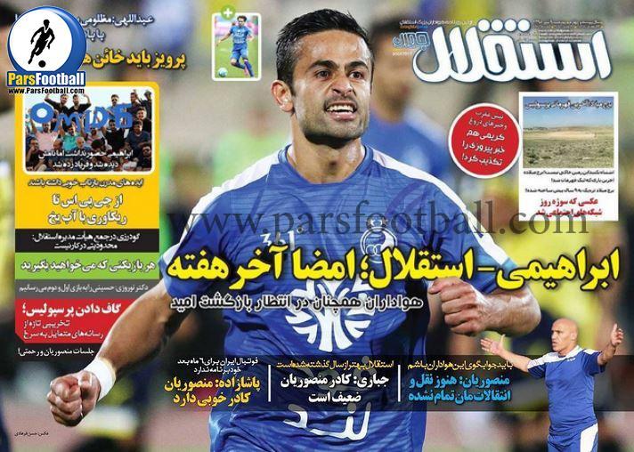 روزنامه استقلال جوان 9 تیر