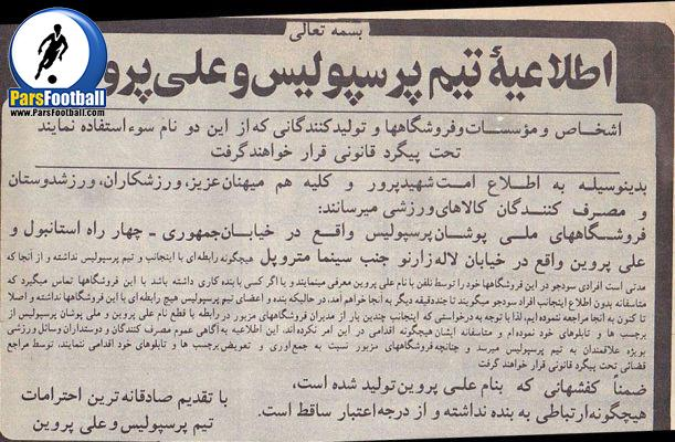 اطلاعیه جالب علی پروین علیه سودجویان!