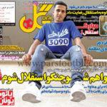روزنامه گل 31 خرداد