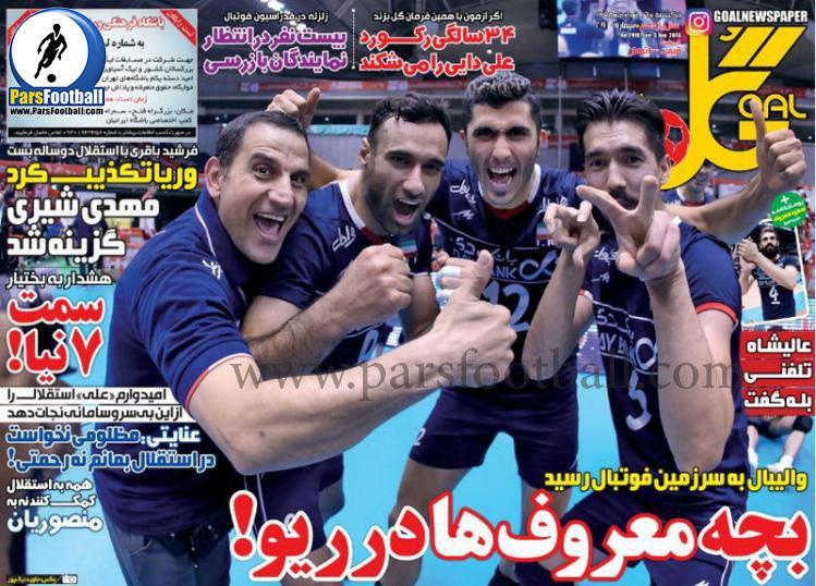 روزنامه گل 16 خرداد