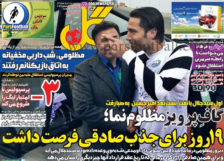 روزنامه گل 17 خرداد