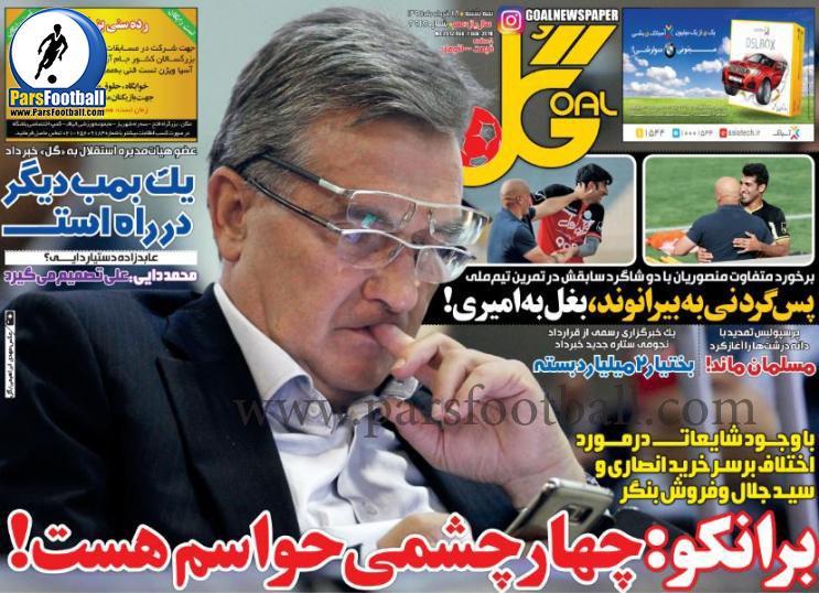 روزنامه گل 18 خرداد