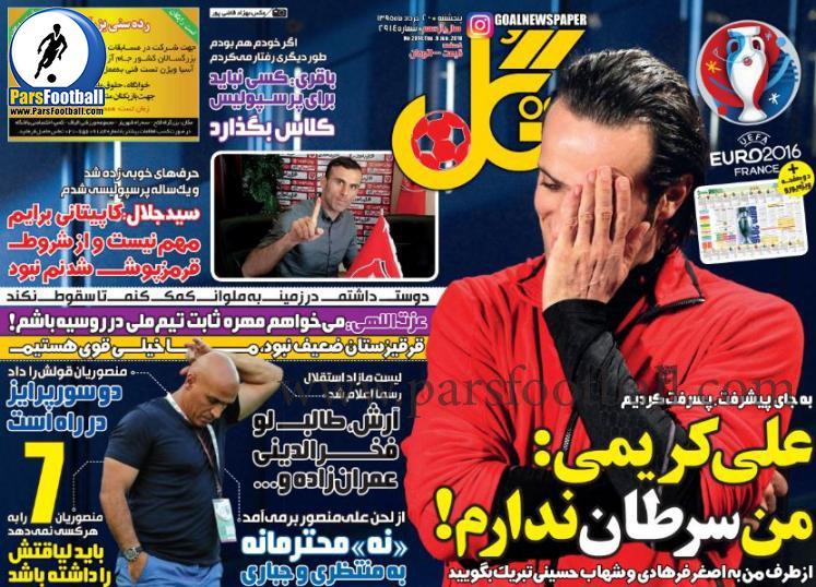روزنامه گل 20 خرداد