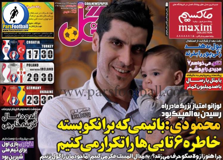 روزنامه گل 23 خرداد