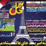 روزنامه گل 22 خرداد