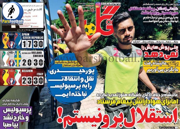 روزنامه گل 24 خرداد