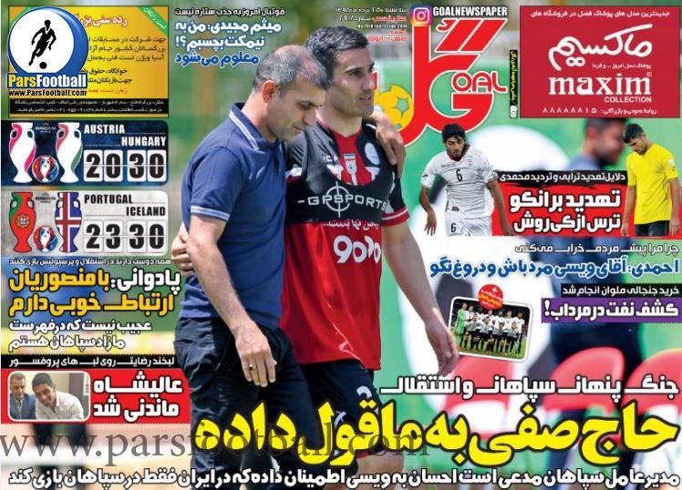 روزنامه گل 25 خرداد