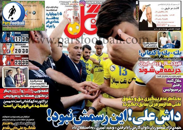 روزنامه گل 26 خرداد