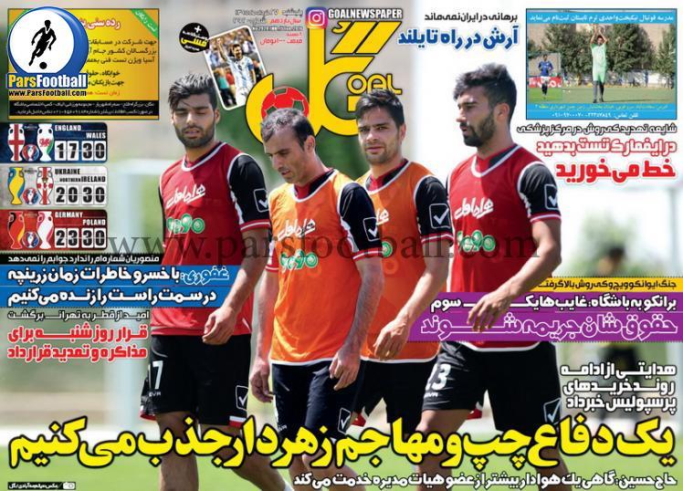 روزنامه گل 27 خرداد