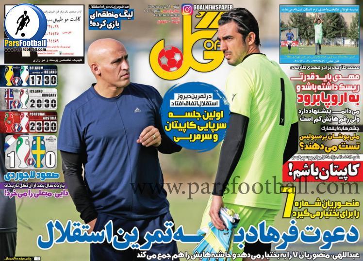 روزنامه گل 29 خرداد
