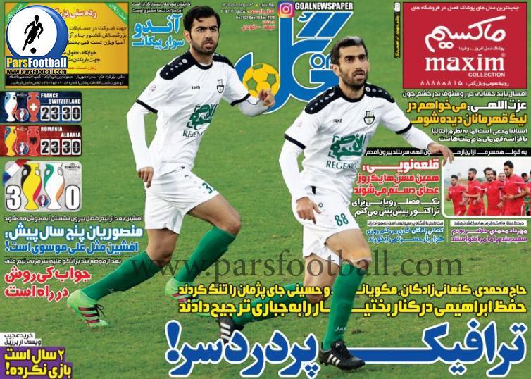 روزنامه گل 30 خرداد