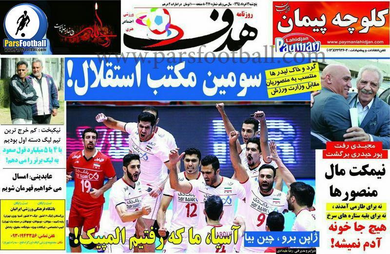 روزنامه هدف ورزشی 16 خرداد