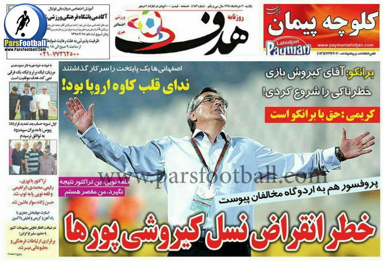 روزنامه هدف ورزشی 30 خرداد