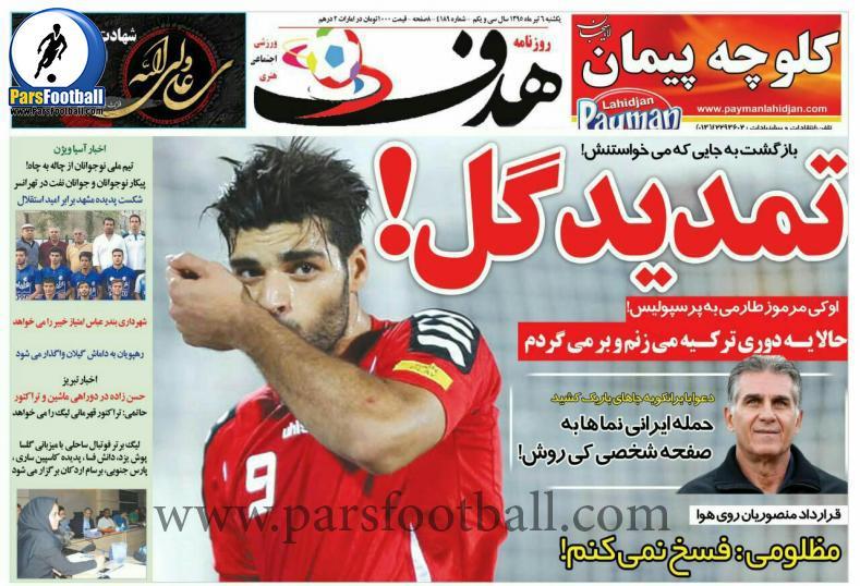 روزنامه هدف ورزشی 6 تیر
