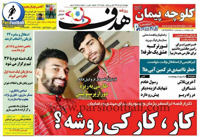 روزنامه هدف ورزشی 9 تیر