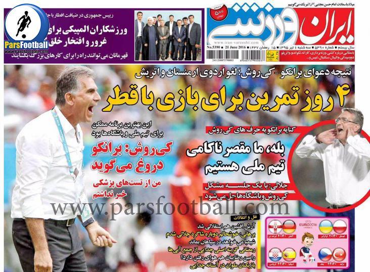 روزنامه ایران ورزشی 1 تیر