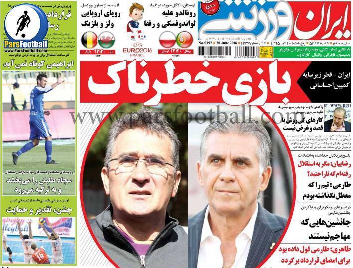 روزنامه ایران ورزشی 10 تیر