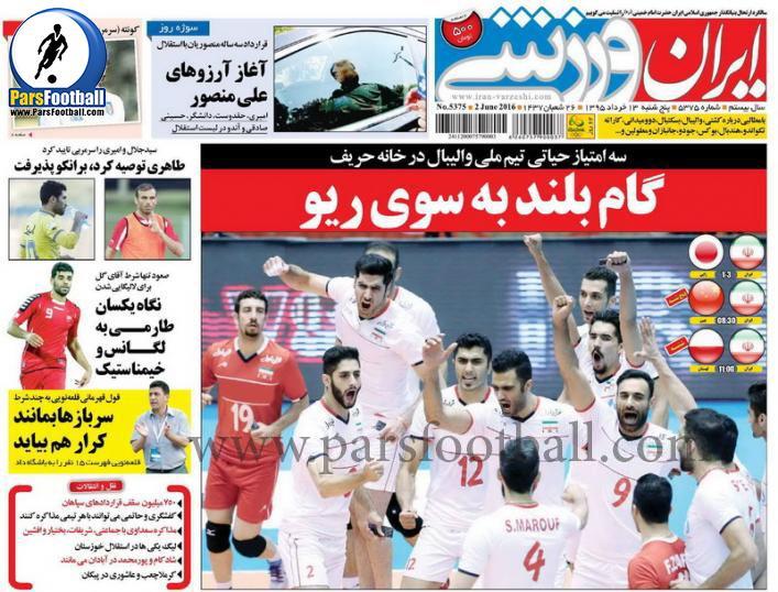 روزنامه ایران ورزشی 13 خرداد