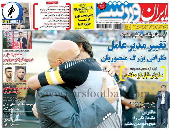 روزنامه ایران ورزشی 17 خرداد