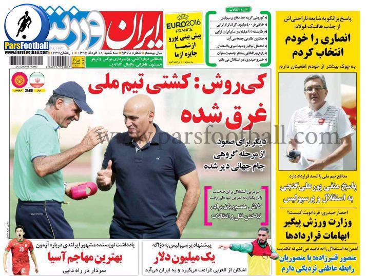 روزنامه ایران ورزشی 18 خرداد