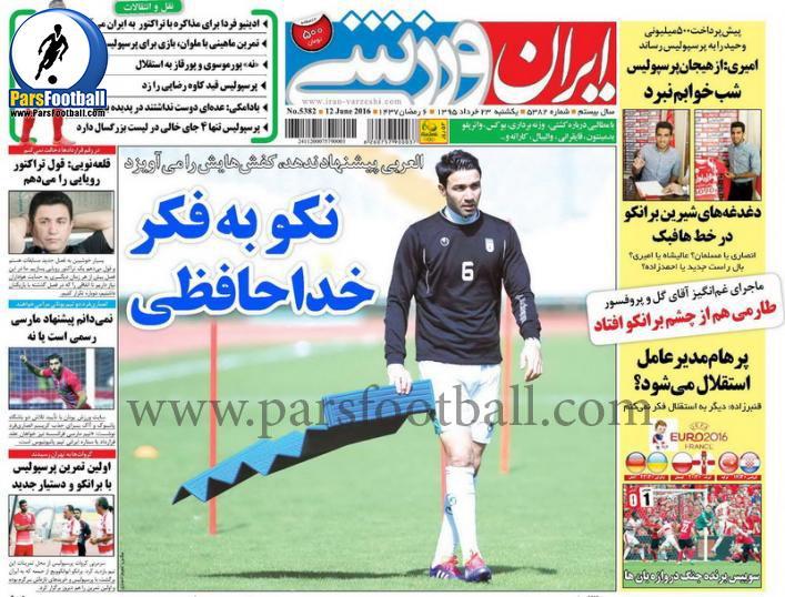 روزنامه ایران ورزشی 23 خرداد
