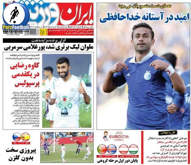 روزنامه ایران ورزشی 25 خرداد