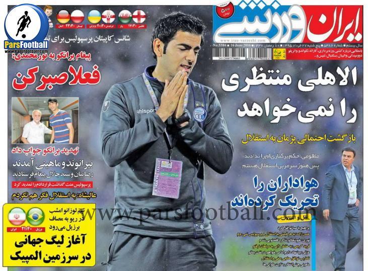 روزنامه ایران ورزشی 27 خرداد