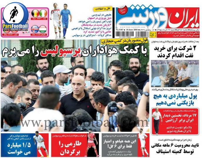 روزنامه ایران ورزشی 29 خرداد