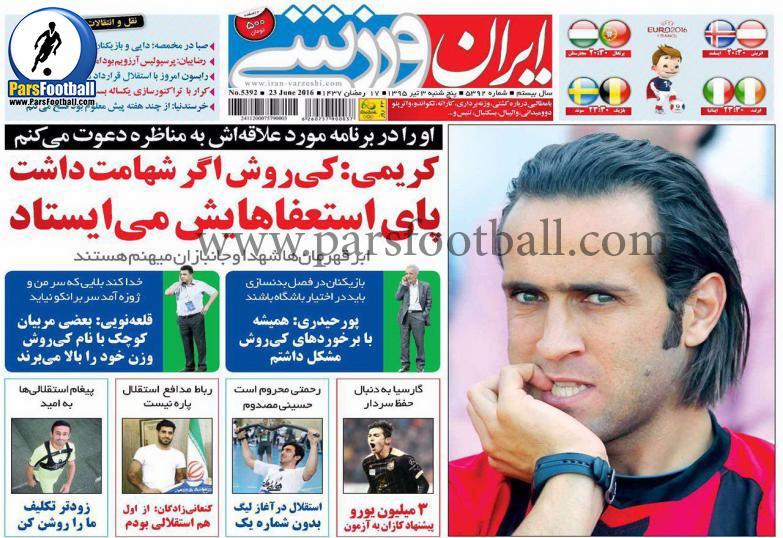 روزنامه ایران ورزشی 3 تیر
