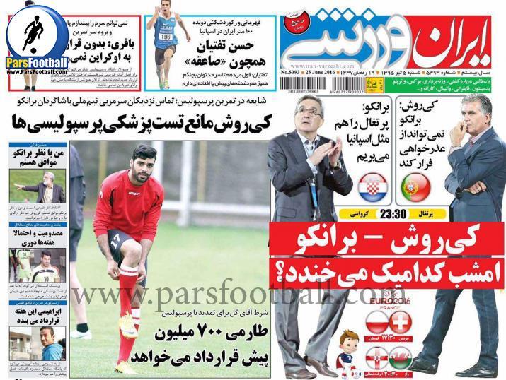 روزنامه ایران ورزشی 5 تیر
