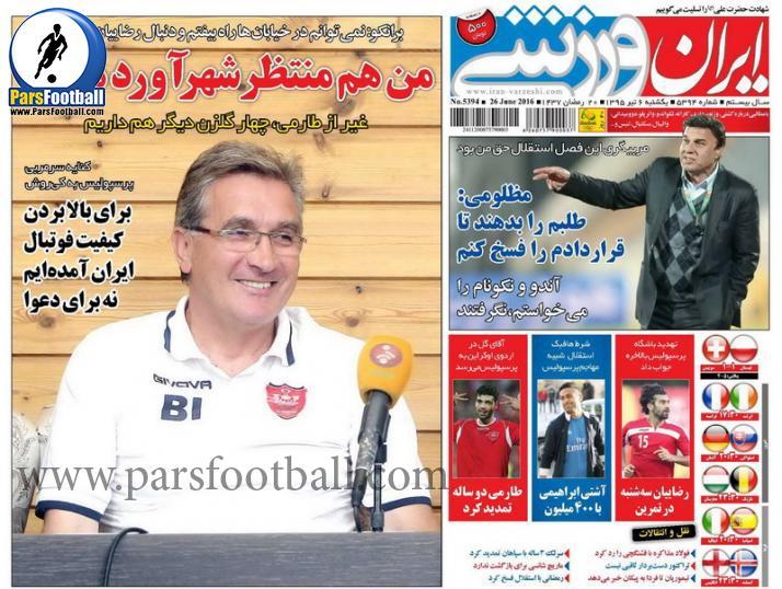 روزنامه ایران ورزشی 6 تیر