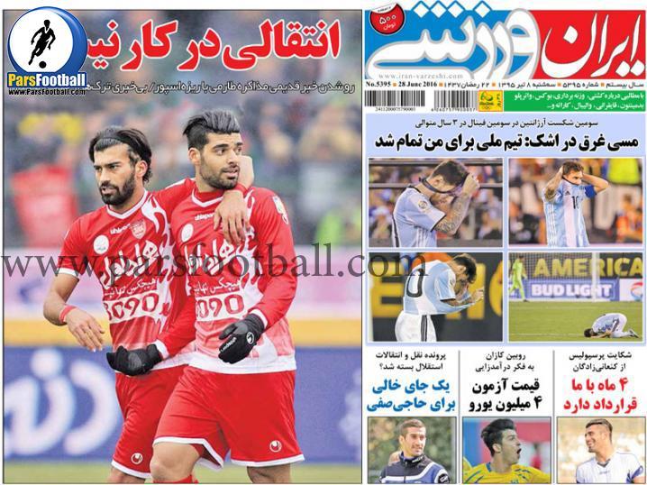 روزنامه ایران ورزشی 8 تیر