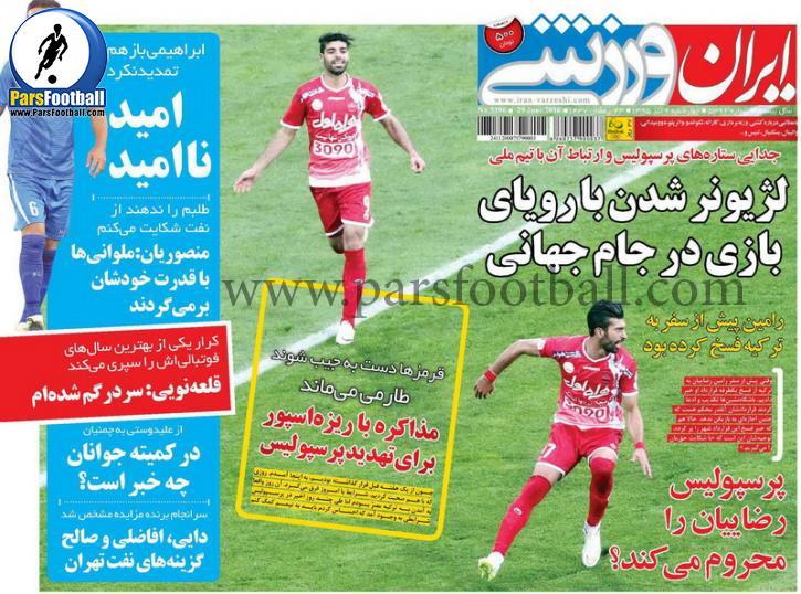 روزنامه ایران ورزشی 9 تیر