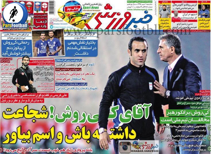 روزنامه خبر ورزشی 1 تیر