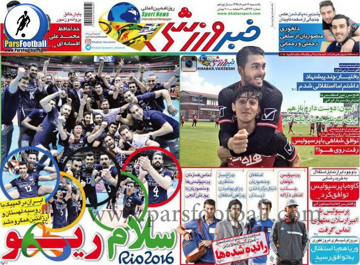 روزنامه خبرورزشی 16 خرداد