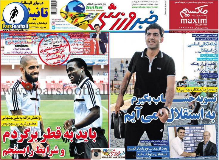 روزنامه خبرورزشی 17 خرداد