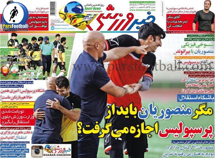 روزنامه خبرورزشی 18 خرداد