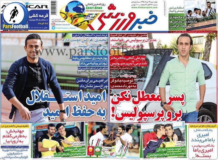 روزنامه خبرورزشی 19 خرداد