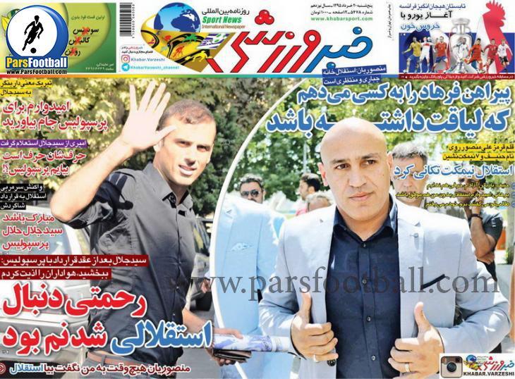 روزنامه خبرورزشی 20 خرداد