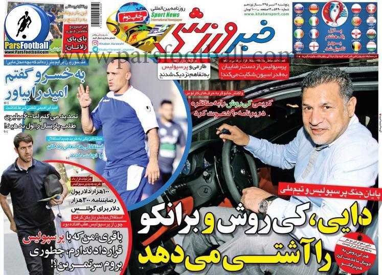 روزنامه خبر ورزشی 3 تیر