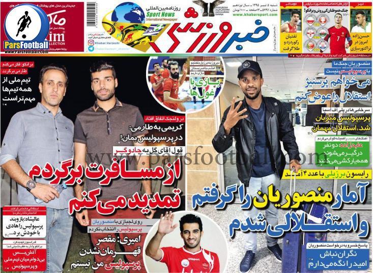 روزنامه خبر ورزشی 5 تیر