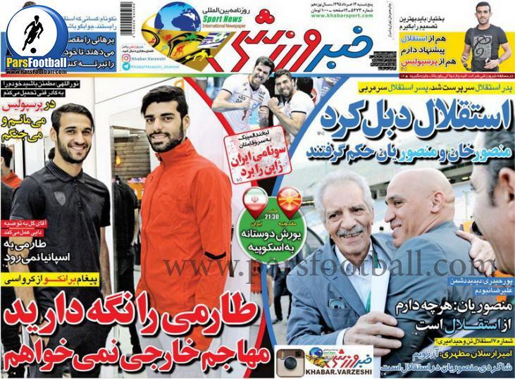 روزنامه خبرورزشی 13 خرداد