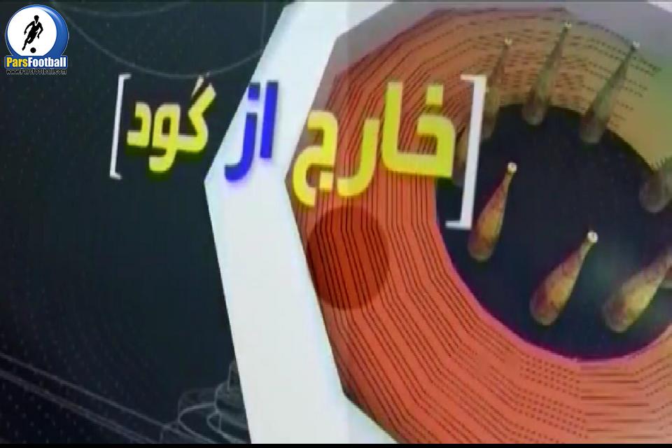 کانال+تلگرام+نتایج+لیگ+برتر