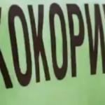 kokopnh