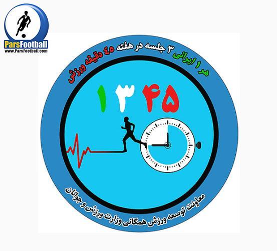 شعار و لوگوی سال ورزش همگانی